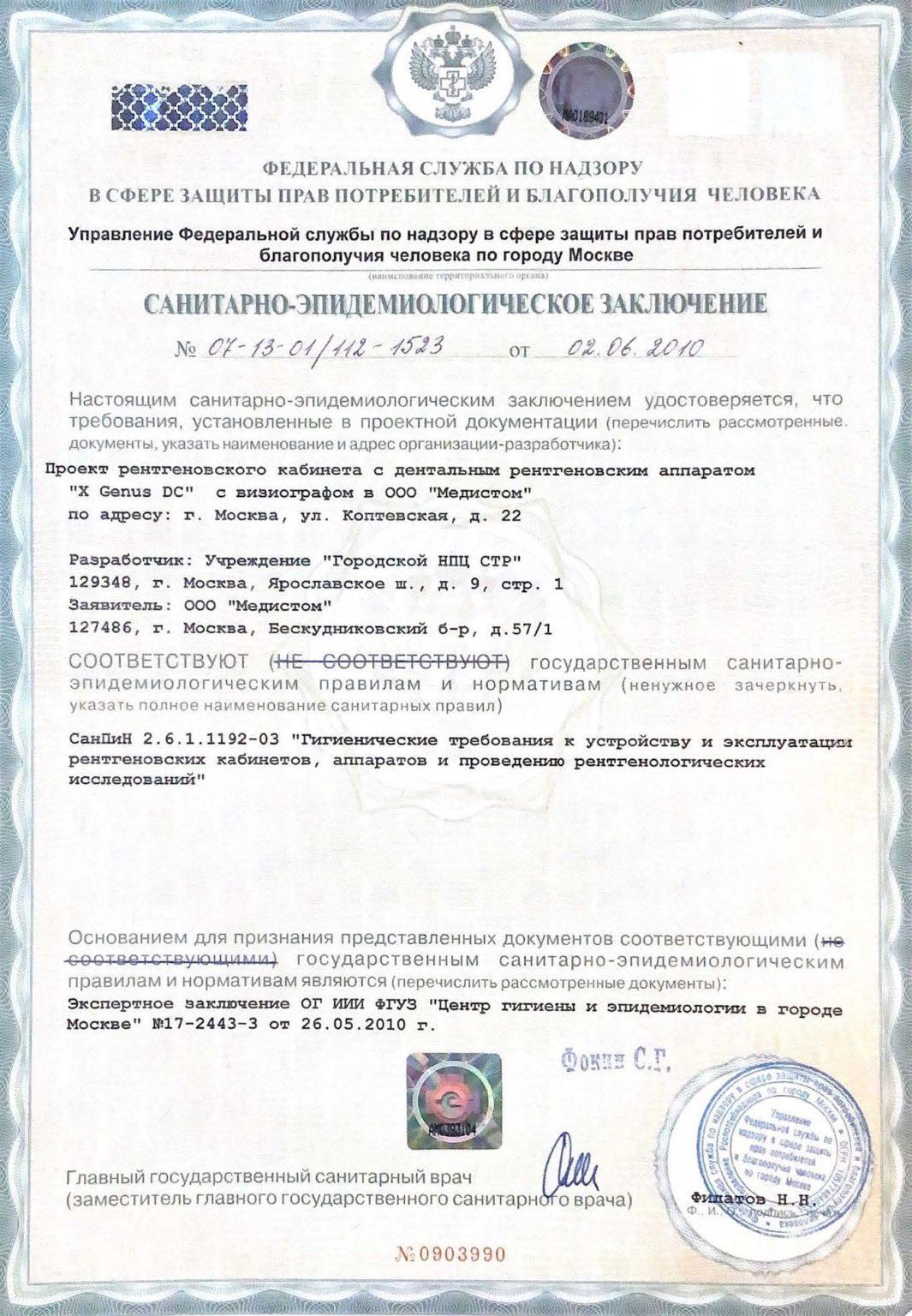 Отсканированные документы (1)